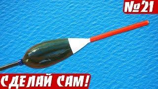 Как сделать поплавок рыболовный своими руками