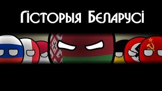 COUNTRYBALLS | Гісторыя Беларусі | History of Belarus
