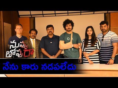 Nuvvu Thopu Raa Movie Team Interview With Press