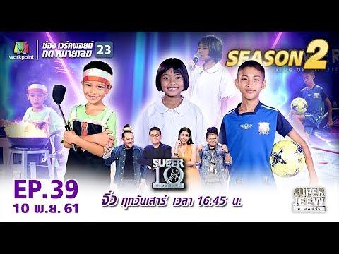 SUPER 10 ซูเปอร์เท็น     EP.39   10 พ.ย. 61 Full HD