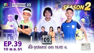 SUPER 10 | ซูเปอร์เท็น | EP.39 | 10 พ.ย. 61 Full HD