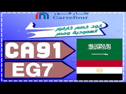 طريقة الشراء من كارفور - Carrefour بالفيديو