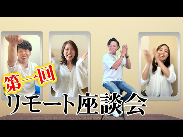 【リモート座談会】若手社員ver.