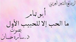 ما الحب إلا للحبيب الأول أبو تمام بصوت د.ساره حسان