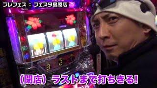 【沖ドキ!で正解!】プレフェス6th_第1戦【フェスタ島原店】