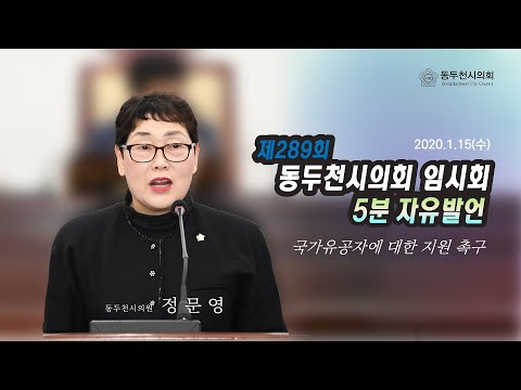제289회 임시회 5분발언 정문영의원(동두천시 국가유공자 지원 촉구)