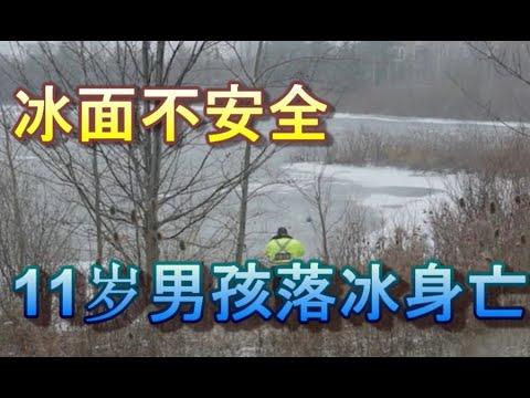 目前冰面真的不安全,11岁男孩落冰身亡
