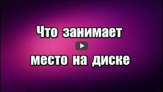 Программа Scanner бесплатная, портативная, на русском языке, сделает анализ занятого места на диске, поможет определить, что занимает место на диске.   Скачать программу Scanner: