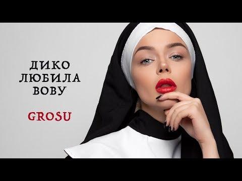 """GROSU. Трилогия """"Дико Любила Вову"""""""