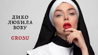 """GROSU. Трилогия """"Дико Любила Вову"""" / ПРЕМЬЕРА"""