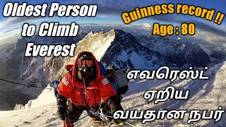 May 25 | Oldest Person to climb Mt. Everest | Argentina - Jordan Independence | Day's History