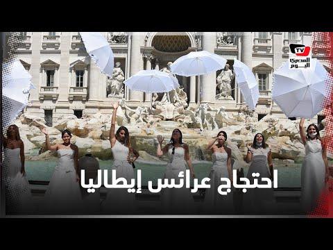 مظاهرات بفساتين الزفاف في إيطاليا