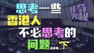 """【逆耳集】H02《思考一些香港人不必思考的问题》(下)从""""反送中""""联想到8964民主战士与军人,香港当年到底是被英国领去带大的宝贝?还是被拐去养大挣钱的雏妓?"""