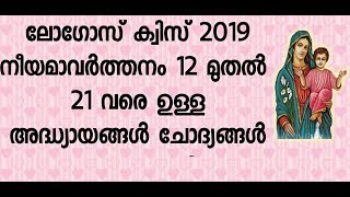 Logos quiz 2019, Neeyamaavarthanam(Deuteronomy) 12 to 21 Chapters, Questions and Answers