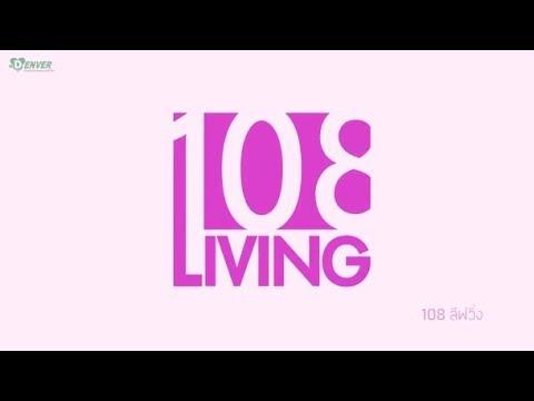 108 Living เสริมโหงวเฮ้งด้วยคิ้ว 3 มิติที่ ADENAA เอดีน่า คลินิก