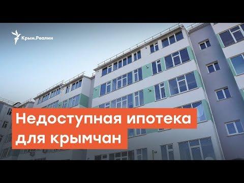 Недоступная ипотека для крымчан | Радио Крым.Реалии