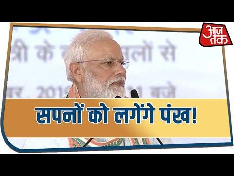 Mathura में PM Modi ने युवाओं को दिखाये बड़े सपने | Full Speech of PM Modi in Mathura
