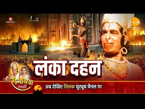 रामायण कथा - हनुमान जी ने लगायी रावण की स्वर्ण लंका में आग- लंका दहन