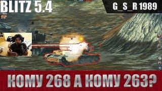 WoT Blitz - Какой танк качать. Объект 268 или Объект 263 - World of Tanks Blitz (WoTB)
