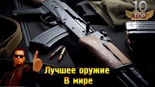 ТОП 10 - Самое лучшее оружие в мире
