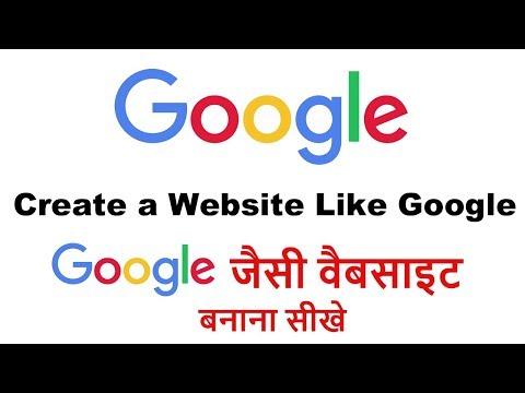 How to create a Search Engine website like Google, How To Make Your Own Search Engine Like Google
