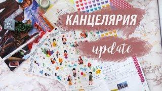 Канцелярия // Update 2.0 //Back to School