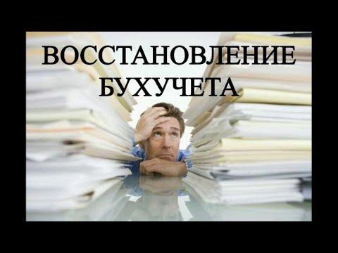 Восстановление бухгалтерского учета | Бухгалтерия для начинающих | Бухгалтерский учет | Бухучет