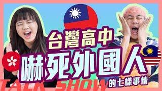 台灣高中生活嚇死外國人!高中可以簡單上電視?染頭髮!?有教官?!OMG |甜度冰塊出品
