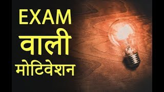 Exam Wali Motivation   Hindi Motivational Quotes Video For Students on Exams