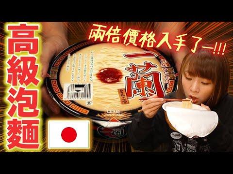在日本超缺貨的一蘭拉麵泡麵用高價入手的開箱以及試吃