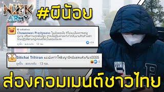ส่องคอมเมนต์ชาวไทย-หลังจากทราบข่าว'ผีน้อย'อยากกลับไทยหนีโควิด-19 คนไทยเห็นด้วยหรือไม่?