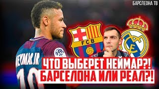 Куда перейдет Неймар? Реал Мадрид или Барселона? | Или стоит остаться в ПСЖ