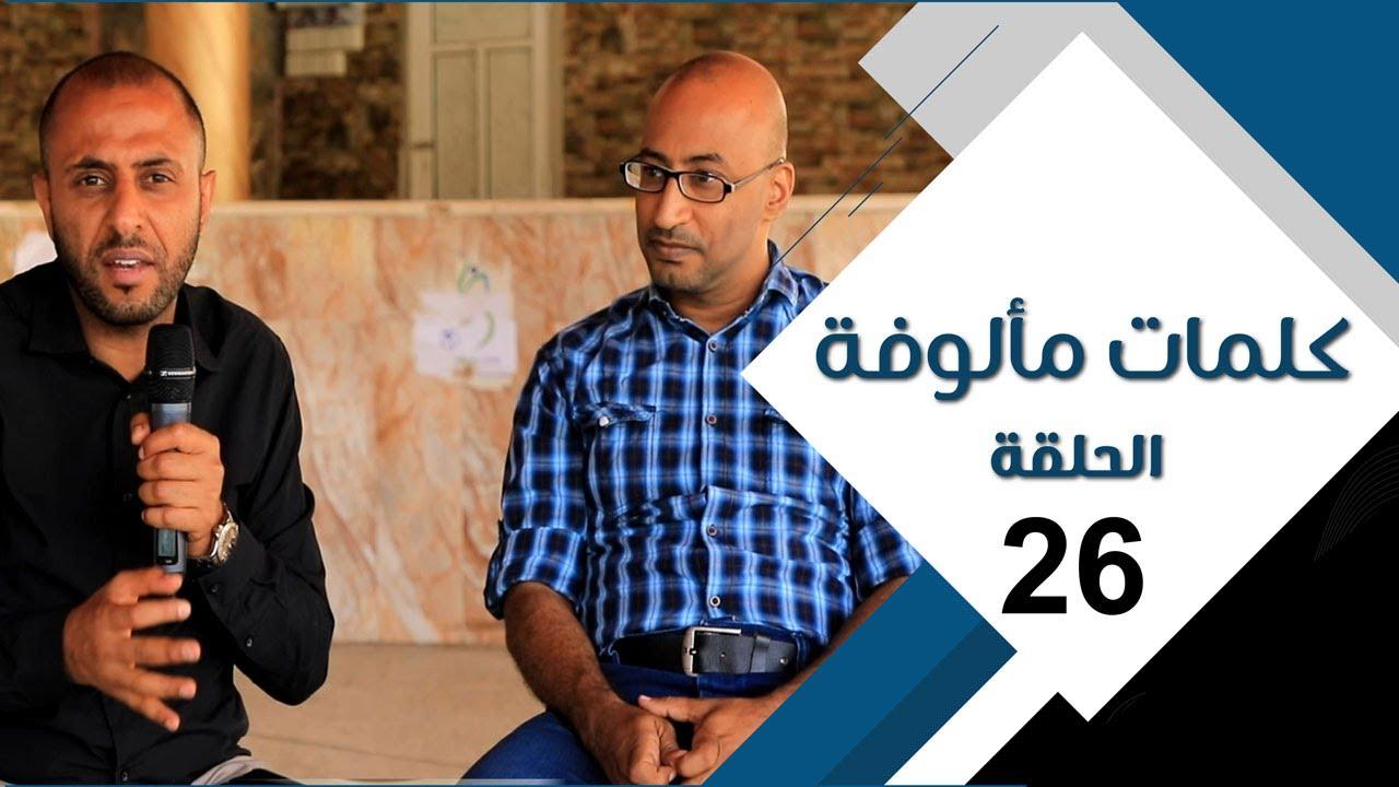 كلمات مألوفة مع عبدالسلام الشريحي | الحلقة السادسة والعشرين 26
