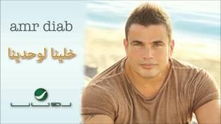 Amr Diab -- Khlina Lewahdina / عمرو دياب - خلينا لوحدينا تحميل MP3
