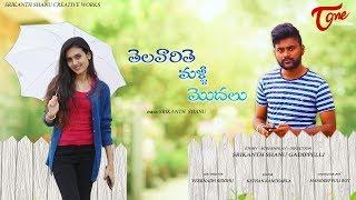Telavarithe Malli Modalu | Latest Telugu Short Film 2019 | by Srikanth Shanu Gadipelli | TeluguOneTV
