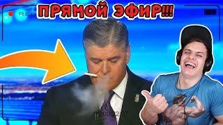 Bazya СМОТРИТ - 10 РЖАЧНЫХ КУРЬЕЗОВ В ПРЯМОМ ЭФИРЕ