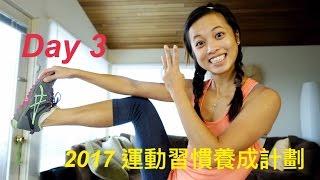 2017 運動習慣養成系列: 第三天 - 瘦腿提臀! by Grace Life