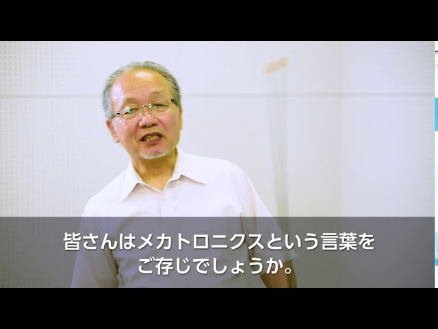 知能メカトロニクス学科 学科長 礒田教授から高校生へのメッセージ