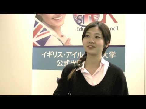 2013年 秋のイギリス大学留学フェア 参加者インタビュー