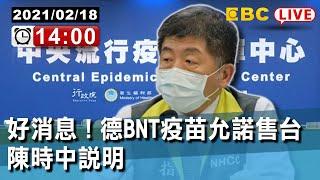 【東森大直播】好消息!德BNT疫苗允諾售台 陳時中說明