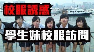 【校服誘惑】男仔中意學生妹邊款校服?!|慢半拍