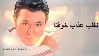 نحلم على كيفنا محمد فؤاد
