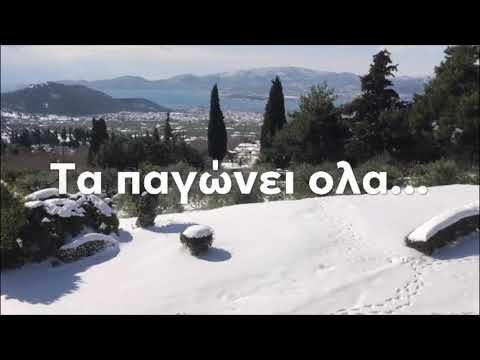 Ο ΘΕΟΣ ΚΑΙ ΤΟ ΧΙΟΝΙ – 16/02/2021