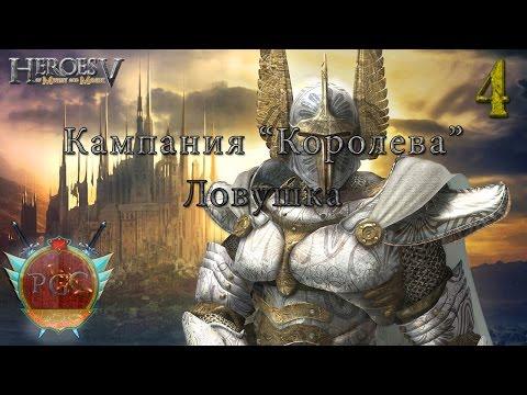Игра на андроид герои меча и магии скачать