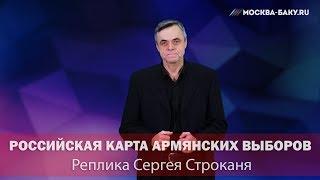 Реплика Сергея Строканя: Российская карта армянских выборов