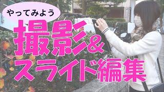 スライド③「屋外での撮影&共同編集作業」