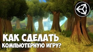 Как сделать компьютерную игру на Unity за 30 минут?