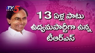 TRS 18th Anniversary Celebrations | Daily Mirror