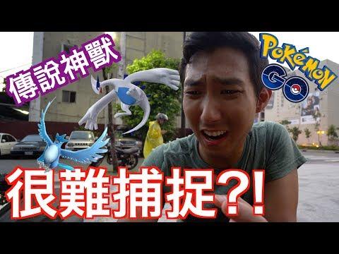 劉沛 傳說寶可夢到底有多難抓?