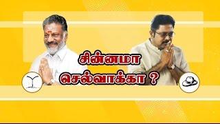 தேர்தலில் சின்னம் முக்கியமா? செல்வாக்கு முக்கியமா?  | News 7 Tamil